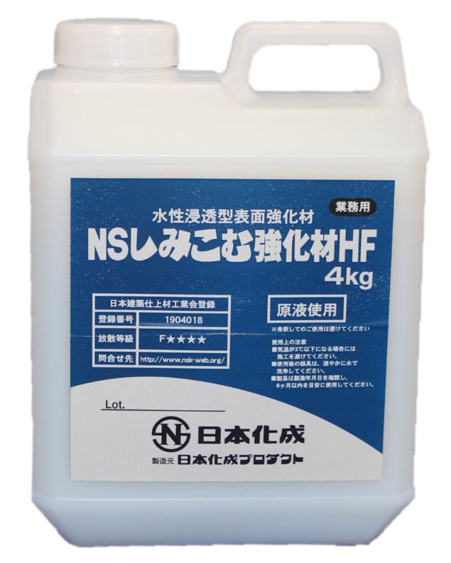 NSしみこむ強化材HF