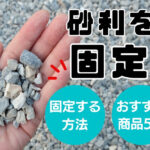砂利を固定してデメリットを解消!固定する方法とおすすめ商品5選