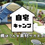自宅でキャンプを楽しむ!外構はどんな素材がいい?