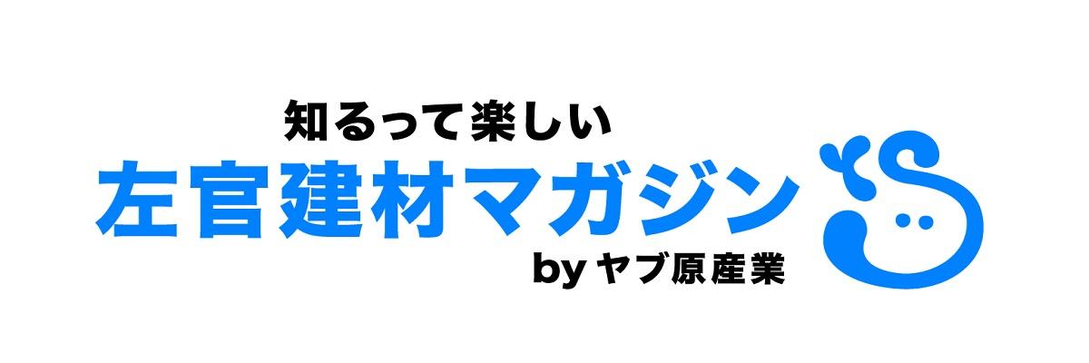 左官建材マガジン by ヤブ原産業