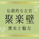 """伝統的な左官""""聚楽壁""""の歴史と魅力について解説"""