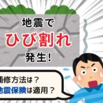 地震でひび割れが発生した場合の補修方法【地震保険は適用になるか】