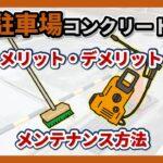【駐車場コンクリート仕上げ】メリット・デメリットとメンテナンス方法
