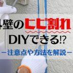 外壁のひび割れはDIYできる?注意点や方法を解説